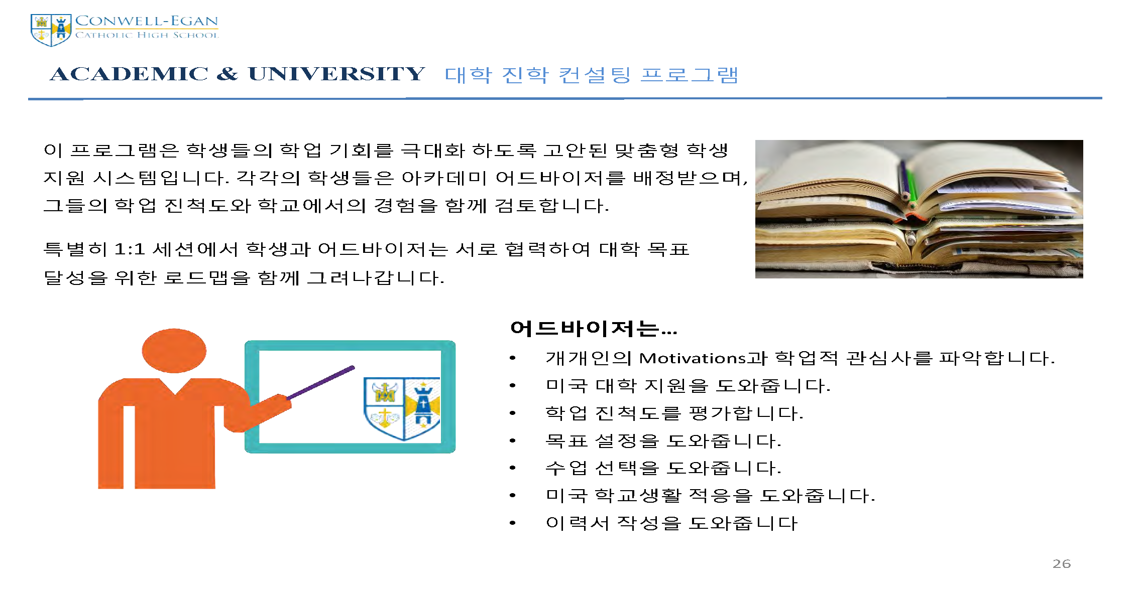 CEC Introduction PPT_KR_페이지_26.png