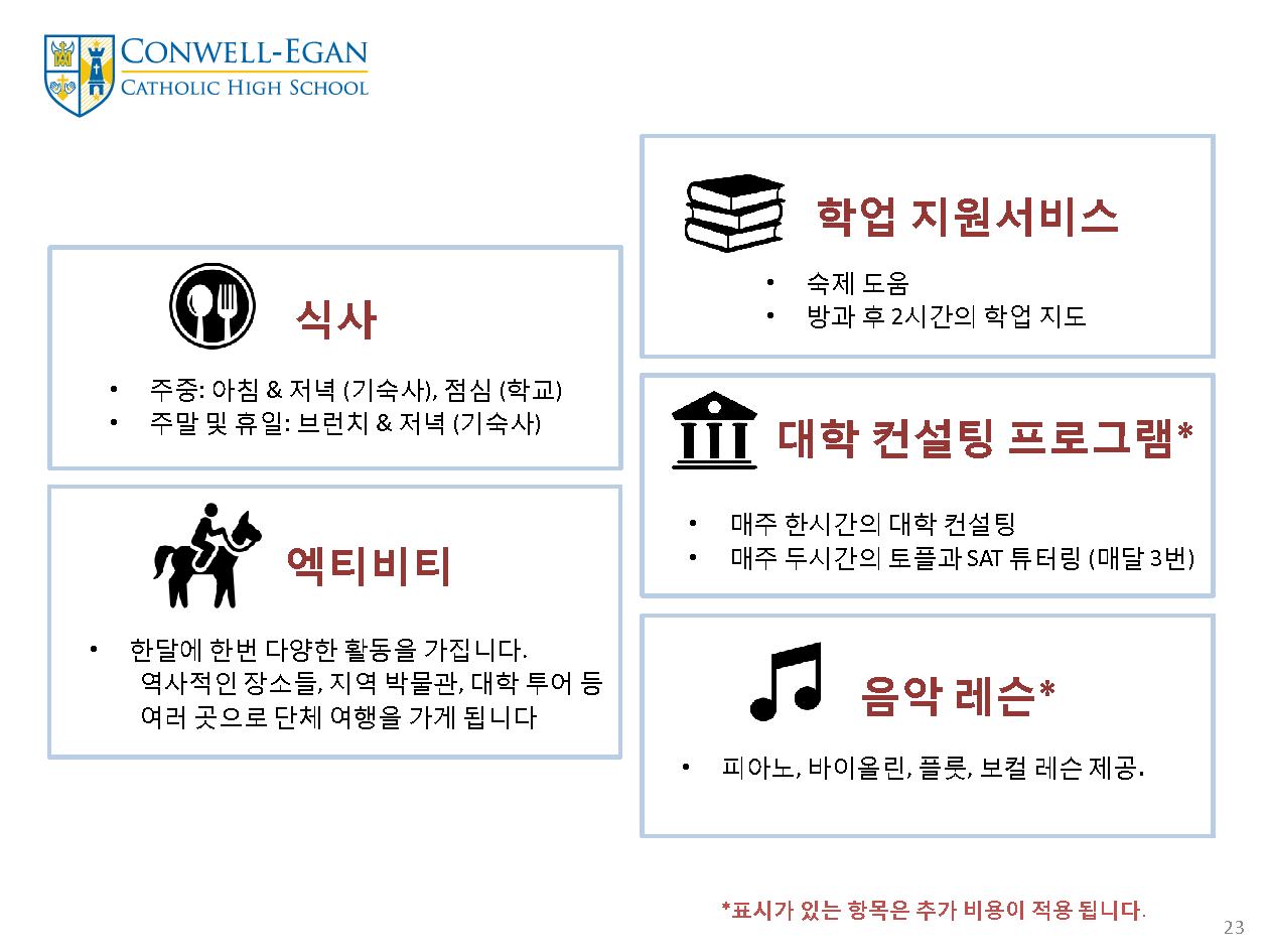 CEC Introduction PPT_KR_페이지_23.png